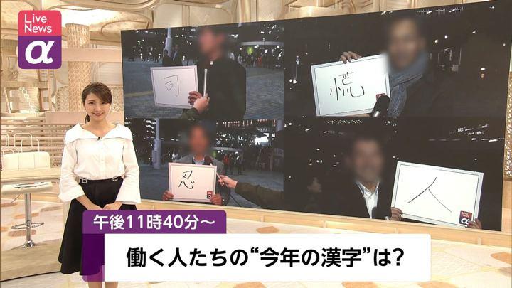 2019年12月12日三田友梨佳の画像01枚目