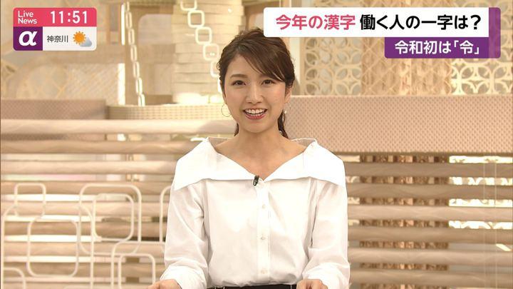 2019年12月12日三田友梨佳の画像13枚目