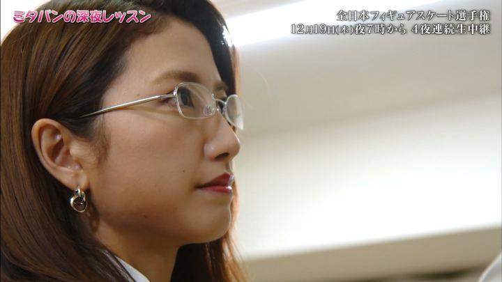 2019年12月12日三田友梨佳の画像41枚目