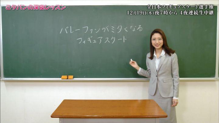 2019年12月12日三田友梨佳の画像42枚目