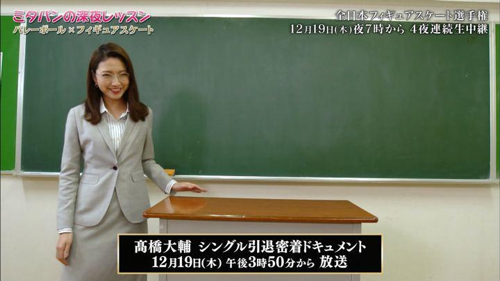 2019年12月12日三田友梨佳の画像46枚目