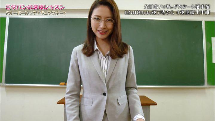 2019年12月12日三田友梨佳の画像47枚目