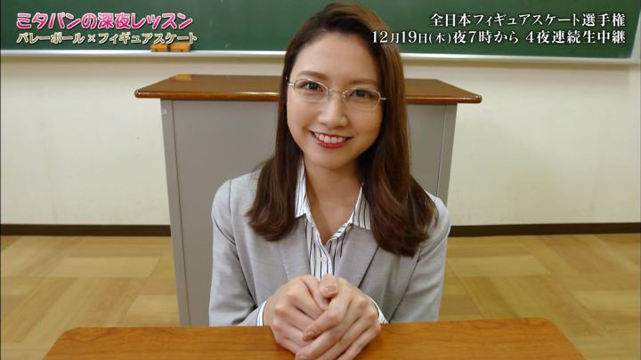 2019年12月12日三田友梨佳の画像48枚目