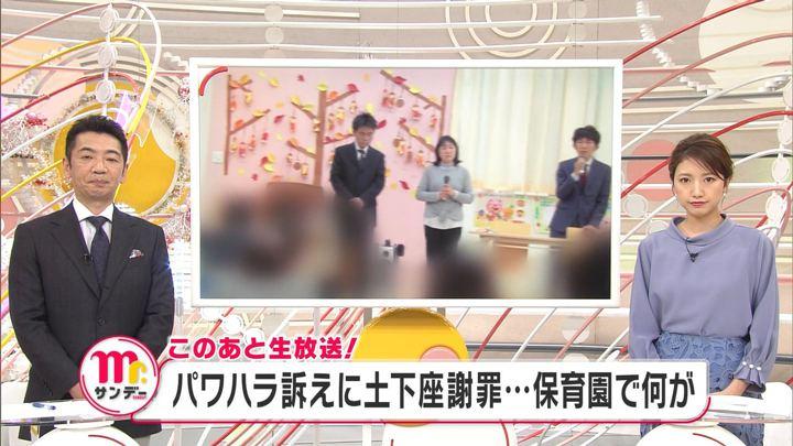2019年12月15日三田友梨佳の画像01枚目