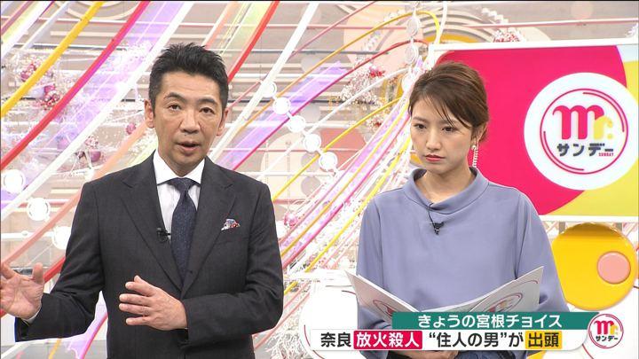 2019年12月15日三田友梨佳の画像05枚目