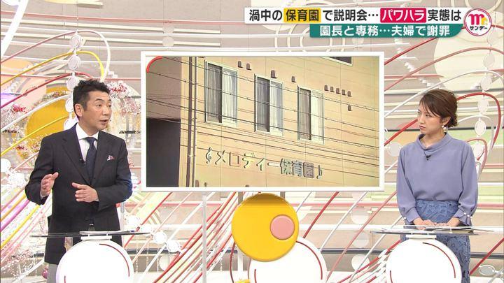 2019年12月15日三田友梨佳の画像09枚目