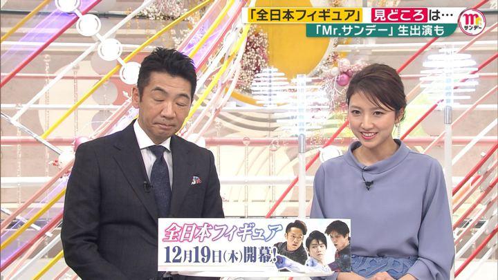 2019年12月15日三田友梨佳の画像31枚目