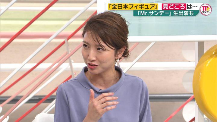 2019年12月15日三田友梨佳の画像33枚目