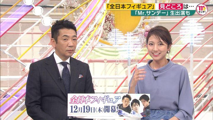 2019年12月15日三田友梨佳の画像35枚目