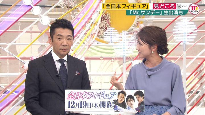 2019年12月15日三田友梨佳の画像36枚目