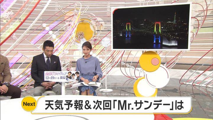 2019年12月15日三田友梨佳の画像37枚目