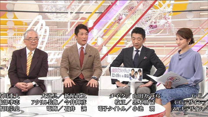 2019年12月15日三田友梨佳の画像39枚目