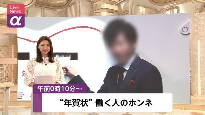 2019年12月16日三田友梨佳の画像01枚目