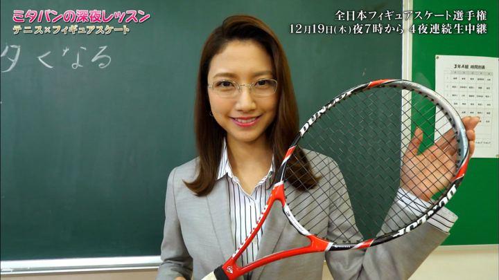 2019年12月16日三田友梨佳の画像42枚目