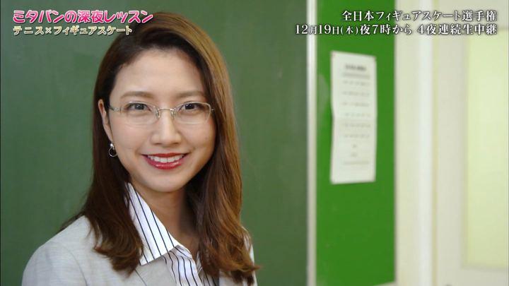 2019年12月16日三田友梨佳の画像45枚目