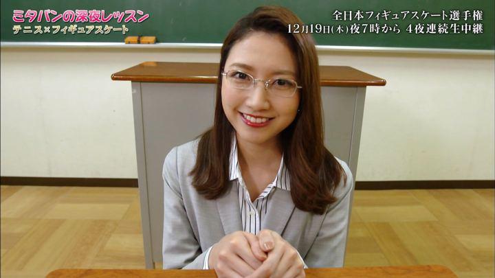 2019年12月16日三田友梨佳の画像48枚目