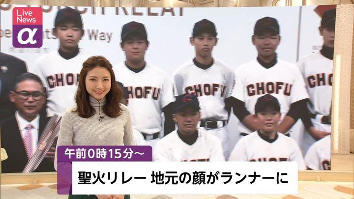 2019年12月17日三田友梨佳の画像01枚目