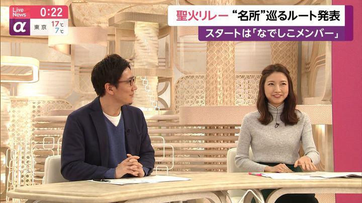 2019年12月17日三田友梨佳の画像10枚目