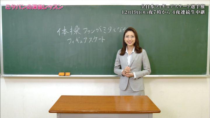 2019年12月17日三田友梨佳の画像37枚目