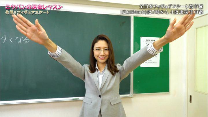 2019年12月17日三田友梨佳の画像42枚目