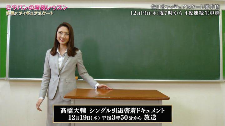 2019年12月17日三田友梨佳の画像47枚目