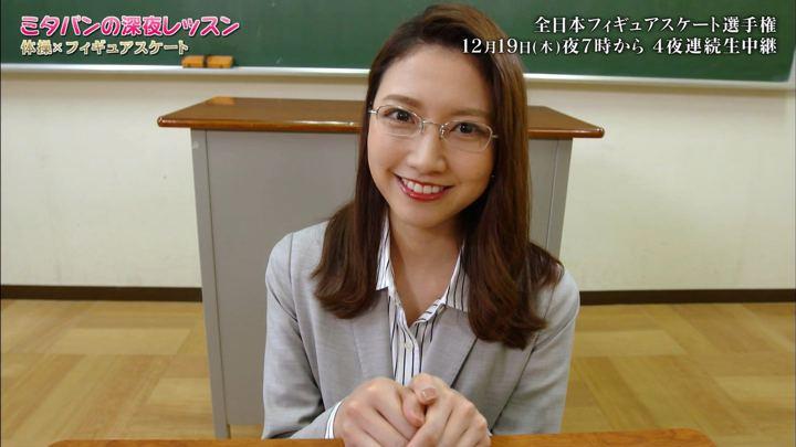 2019年12月17日三田友梨佳の画像48枚目