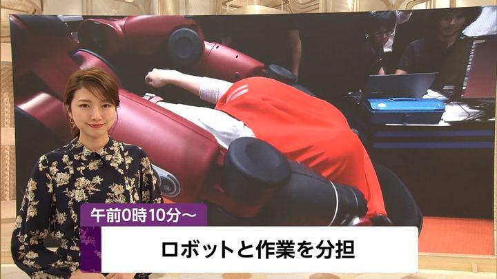 2019年12月18日三田友梨佳の画像01枚目