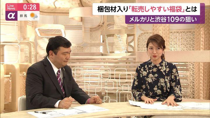 2019年12月18日三田友梨佳の画像13枚目