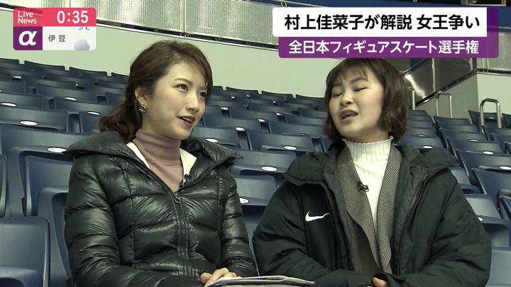 2019年12月18日三田友梨佳の画像32枚目