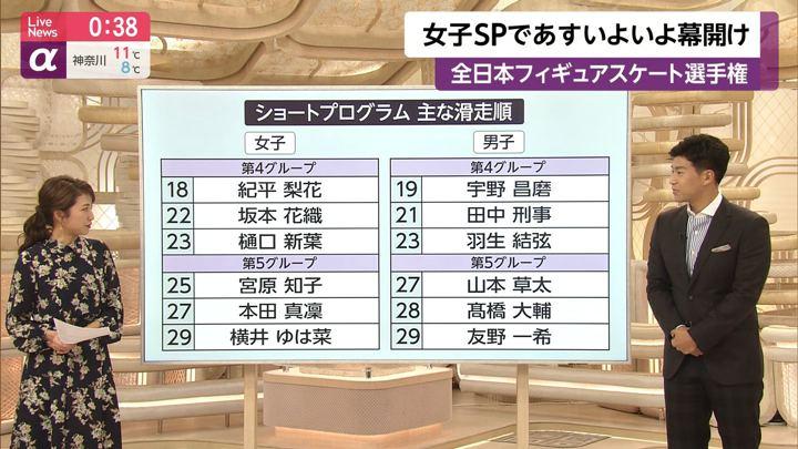 2019年12月18日三田友梨佳の画像34枚目