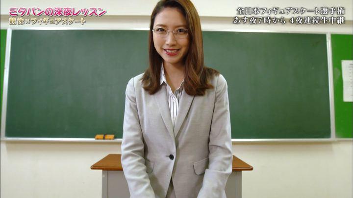 2019年12月18日三田友梨佳の画像53枚目