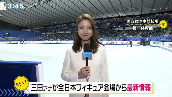 2019年12月19日三田友梨佳の画像03枚目