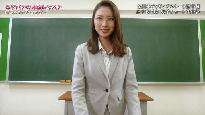 2019年12月19日三田友梨佳の画像57枚目