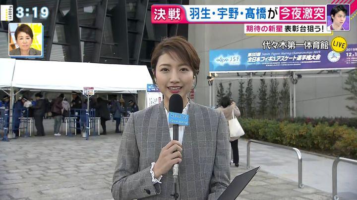 2019年12月20日三田友梨佳の画像02枚目