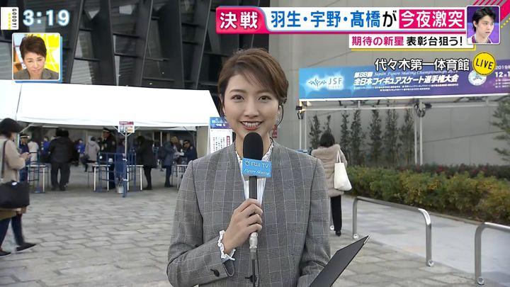 2019年12月20日三田友梨佳の画像04枚目