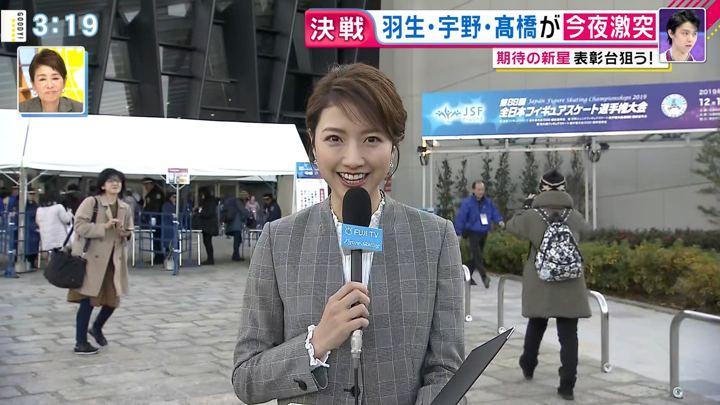 2019年12月20日三田友梨佳の画像05枚目