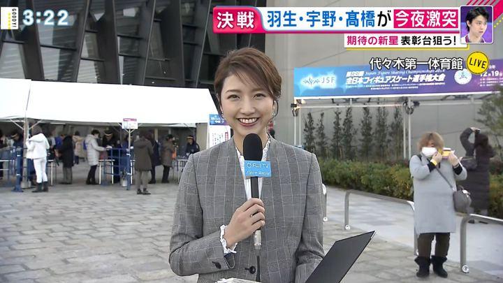 2019年12月20日三田友梨佳の画像06枚目