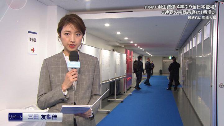 2019年12月20日三田友梨佳の画像08枚目