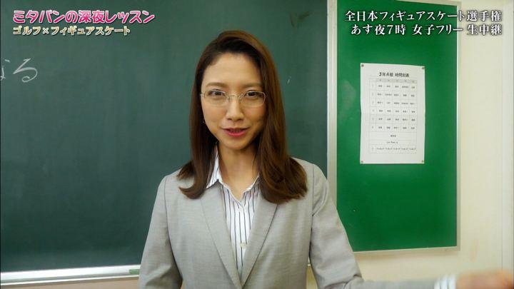 2019年12月20日三田友梨佳の画像11枚目
