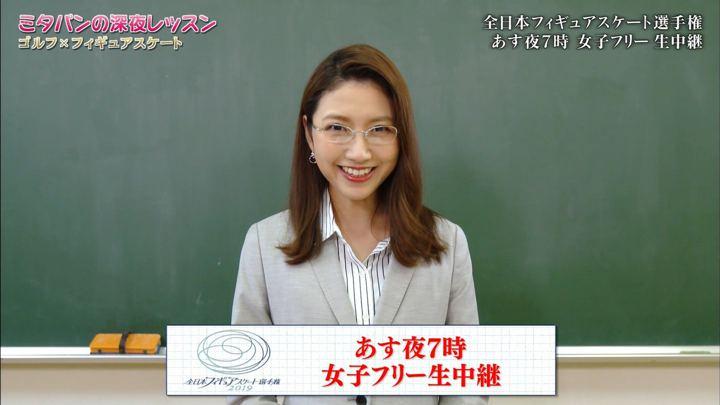 2019年12月20日三田友梨佳の画像15枚目