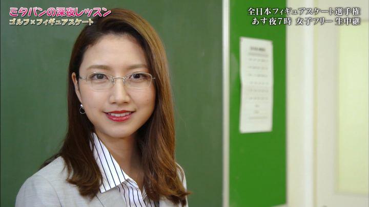 2019年12月20日三田友梨佳の画像16枚目