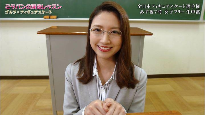 2019年12月20日三田友梨佳の画像19枚目