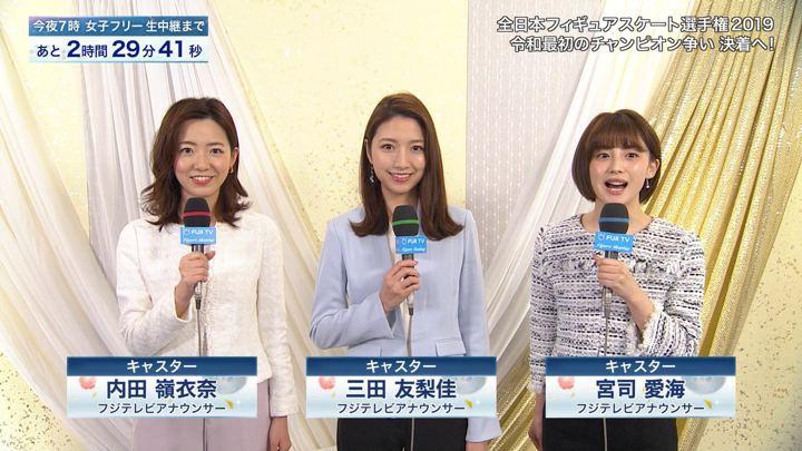 2019年12月21日三田友梨佳の画像01枚目