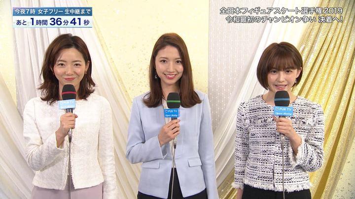 2019年12月21日三田友梨佳の画像09枚目