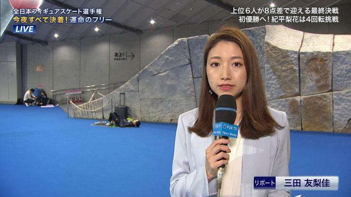 2019年12月21日三田友梨佳の画像12枚目