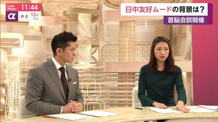 2019年12月23日三田友梨佳の画像08枚目