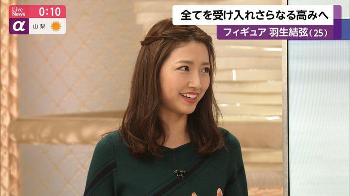 2019年12月23日三田友梨佳の画像25枚目