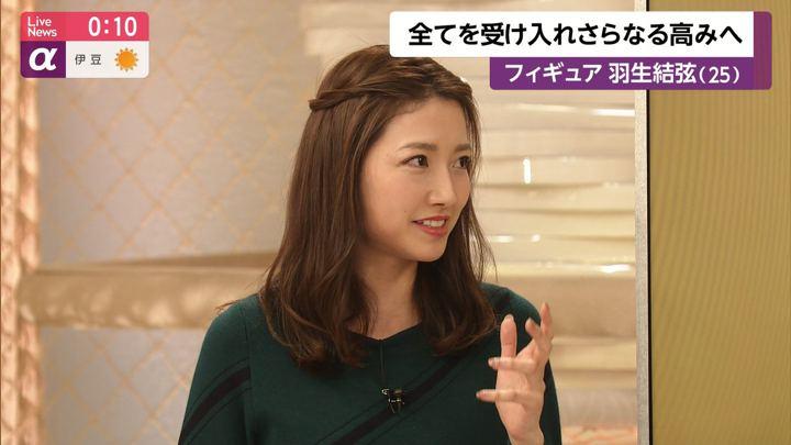 2019年12月23日三田友梨佳の画像27枚目