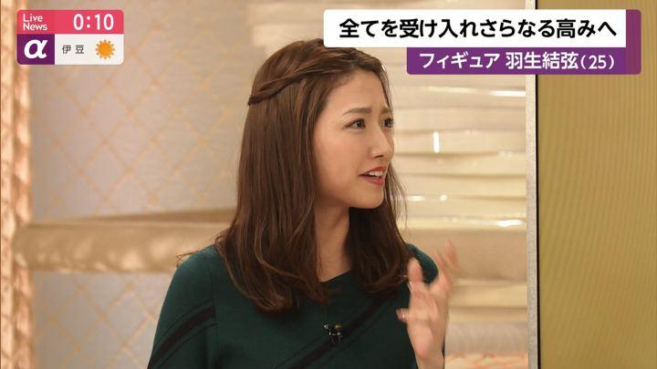 2019年12月23日三田友梨佳の画像28枚目