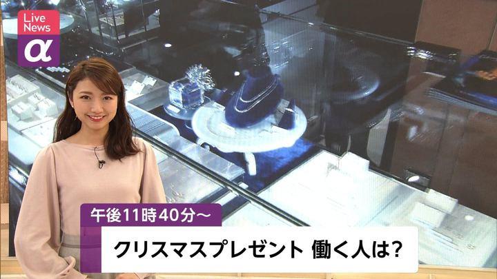 2019年12月24日三田友梨佳の画像01枚目